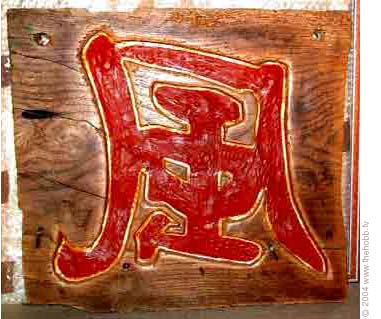 Reproduction Chinese Shop Front Sign in Burred Oak