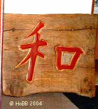 Small Reproduction Chinese Sign